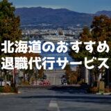 プロが厳選!北海道(札幌)のおすすめ退職代行サービス 人気で安い弁護士も対応