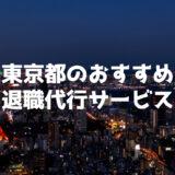 【弁護士対応】東京都のおすすめ退職代行サービス5選 労働組合の業者が人気?