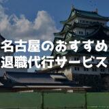 要注意!名古屋のおすすめ退職代行サービス人気5選 安い&弁護士対応