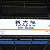 プロが厳選!大阪の退職代行サービスでおすすめ業者と法律事務所はコレだ