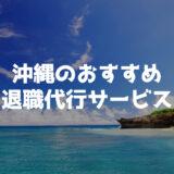 【超厳選】沖縄の人気退職代行サービスおすすめ5社比較 弁護士で安い業者有り