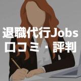 騙されるな!退職代行Jobsの良い口コミvs悪い評判|体験談から分かる本当の評価