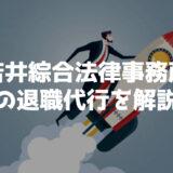 注意!若井綜合法律事務所の退職代行がおすすめでない人もいる訳 口コミ評判は?
