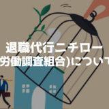 騙されるな!退職代行ニチロー(日本労働調査組合)の口コミ評判はある?