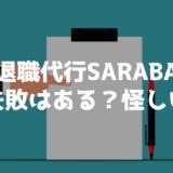 【詐欺疑惑】退職代行SARABAで失敗はある?怪しい業者か解説
