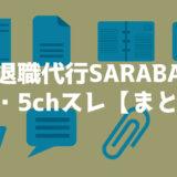 退職代行SARABA(サラバ)の2ch(5ch)スレ総まとめ|悪評続出?